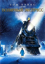 Полярный экспресс / The Polar Express (2004/BDRip/HDRip)