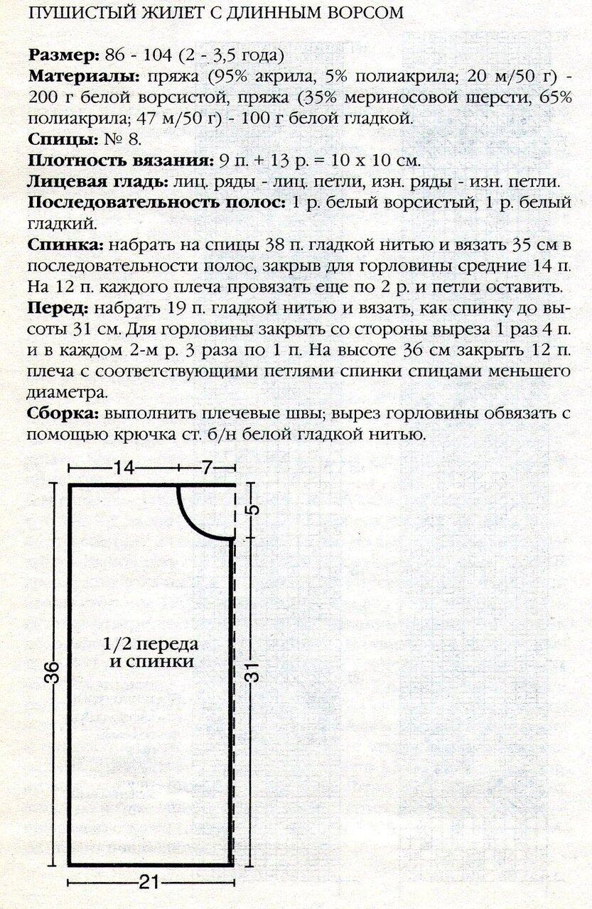 Описание вязания на спицах прямой жилетки для ребенка 2-3,5 лет с выкройкой
