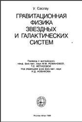 Книга Гравитационная физика звездных и галактических систем, Саслау У., 1989