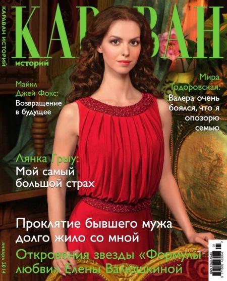 Книга Журнал: Караван историй №1 (январь 2014)