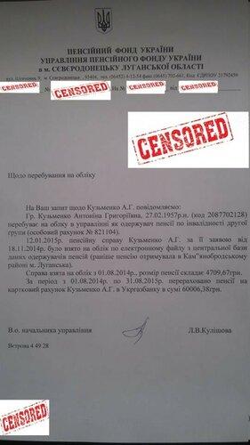 сепаратисты получают пенсию хунты