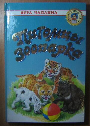 мой знакомый медведь севастьянов
