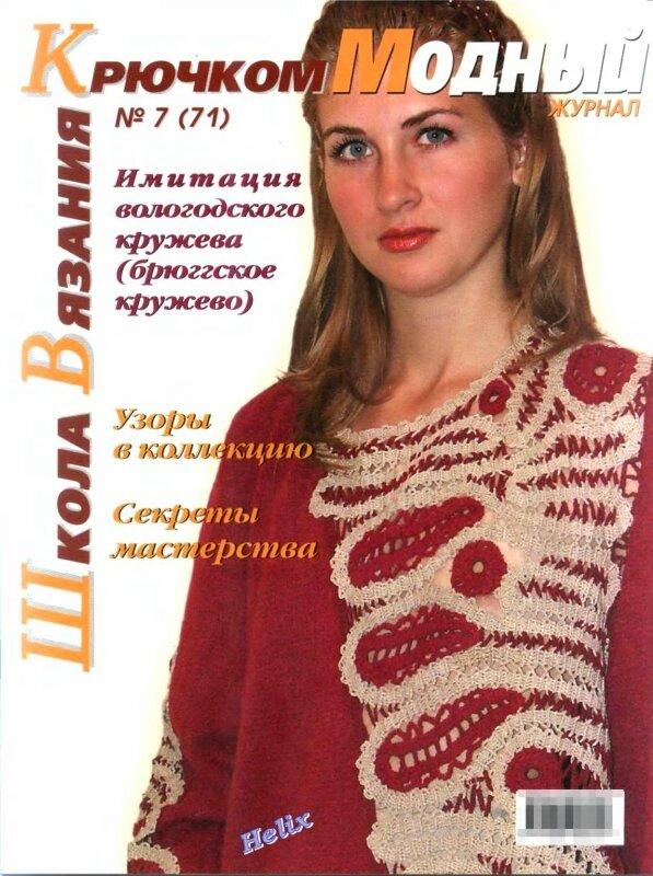 ...женской одежды (джемперы, жилеты, платья, жакет и др.); образцы узоров, связанных крючком (фотография + схема).