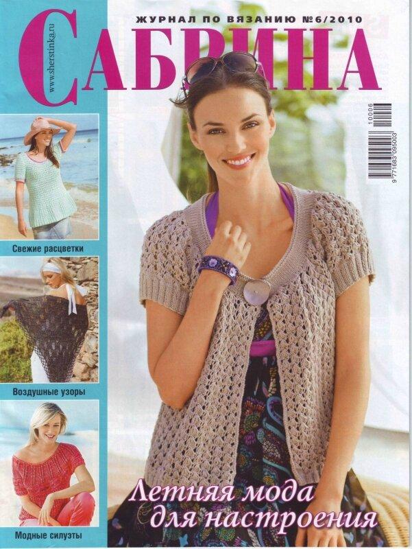 Сабрина - журнал по вязанию на спицах и крючком с подробными схемами и описаниями.  Название: Сабрина 6 (2010) Год...
