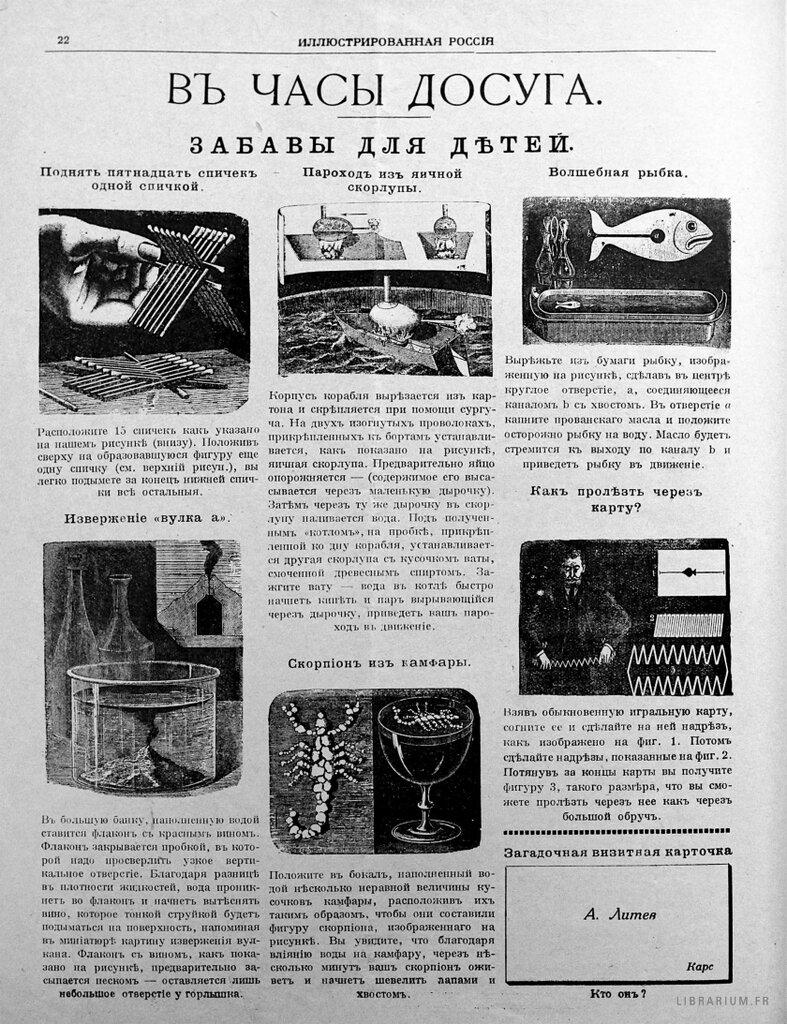 номер журнала «Иллюстрированная Россия», декабрь 1927 года