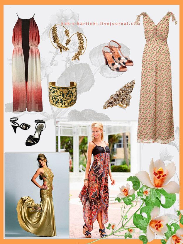 Платья и сарафаны в пол