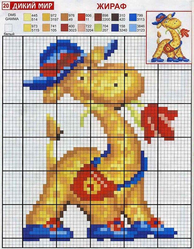 жираф схема крестом — жираф