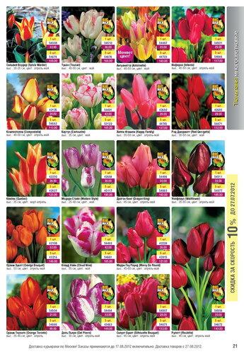 Каталог «Осень 2012!» Открыт приём заказов! www.gardenshop.ru