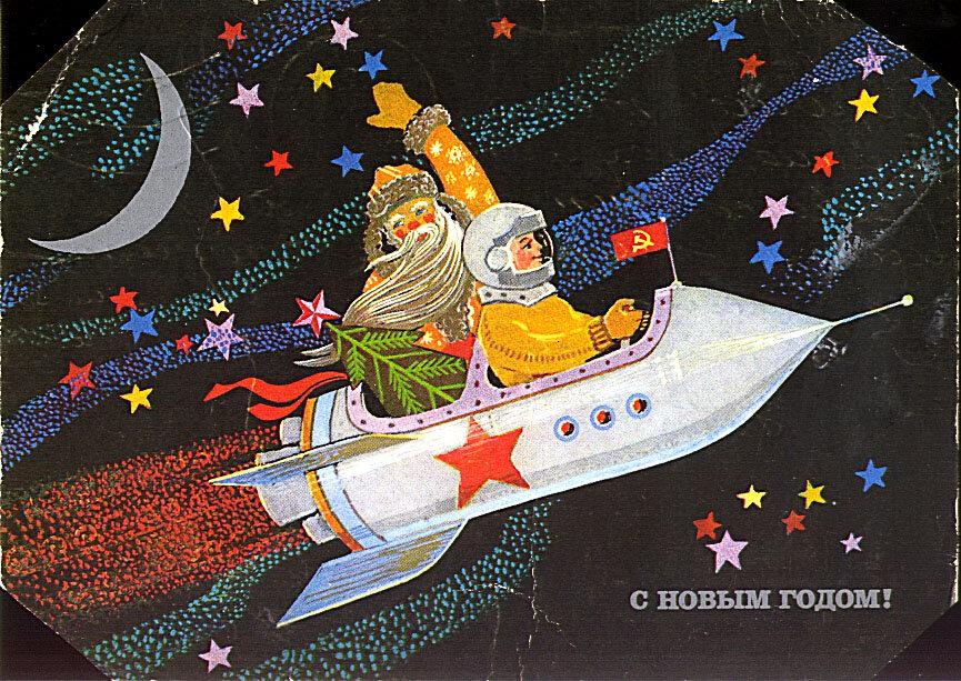 Новогодних открыток, открытка космонавт и дед мороз