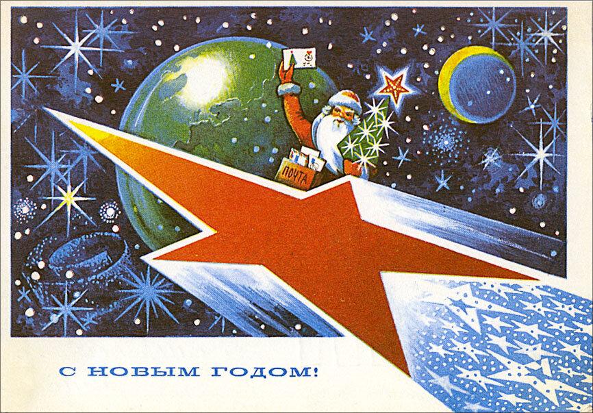 Картинки про, новый год и космос открытки
