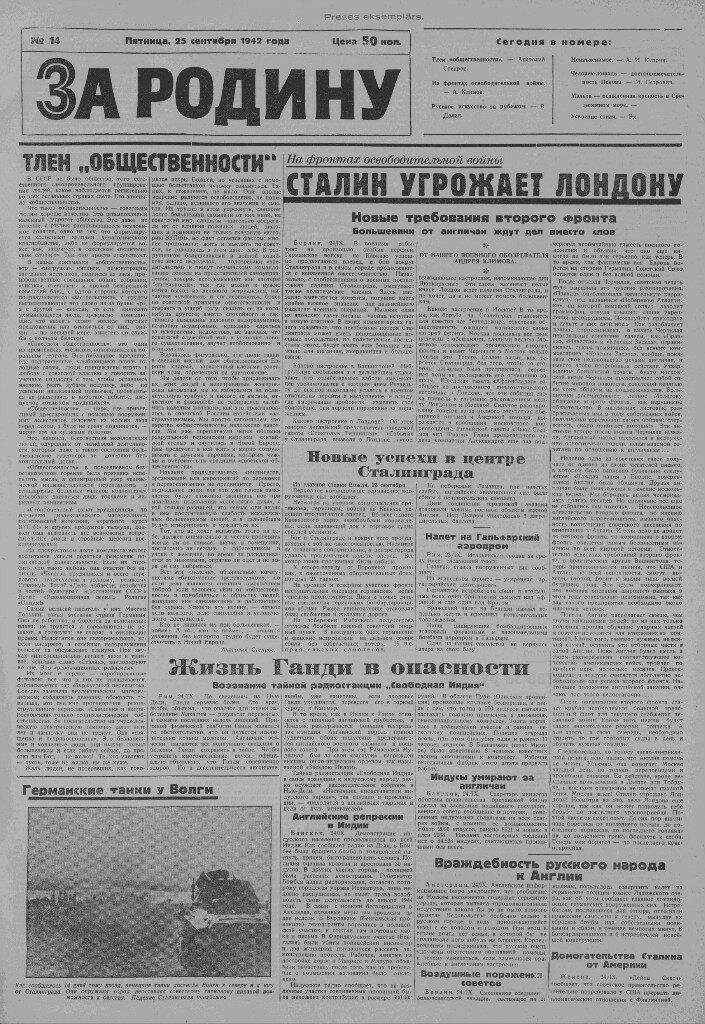 09. «За Родину» за 25 сентября 1942 года