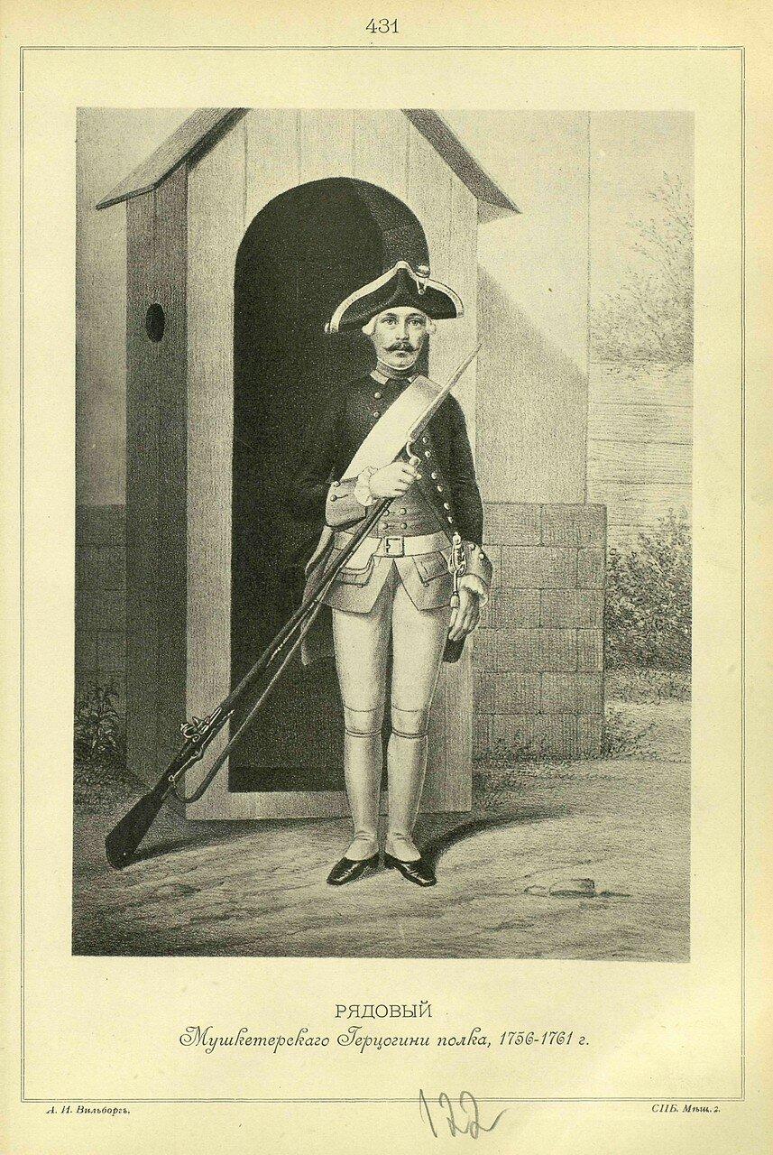431. РЯДОВОЙ Мушкетерского Герцогини полка, 1756-1761 г.