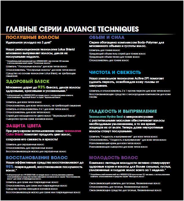 Главные серии Advance Techniques
