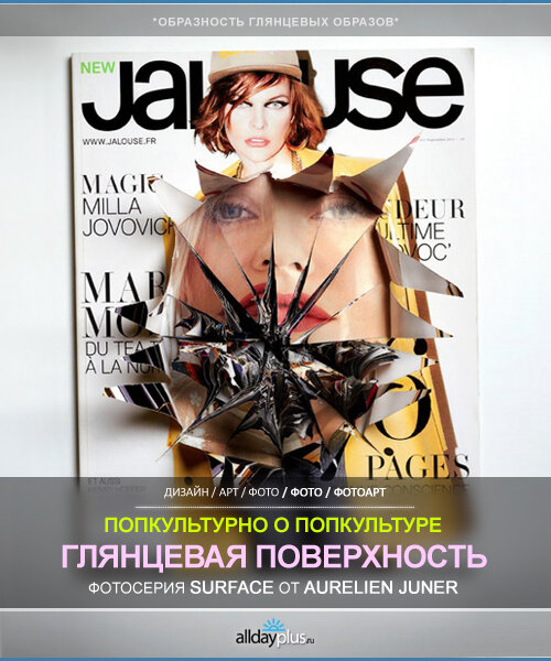 Орельен Жюнер: фотосерия Surface / Фотовзгляд на журнальный глянец.