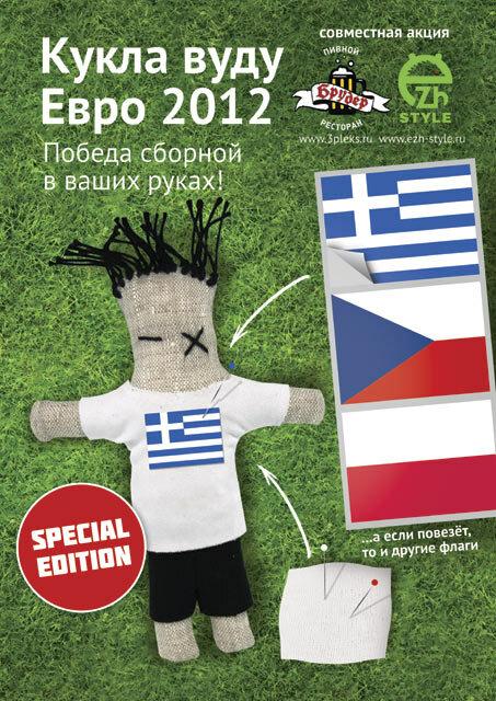 кукла вуду Евро 2012