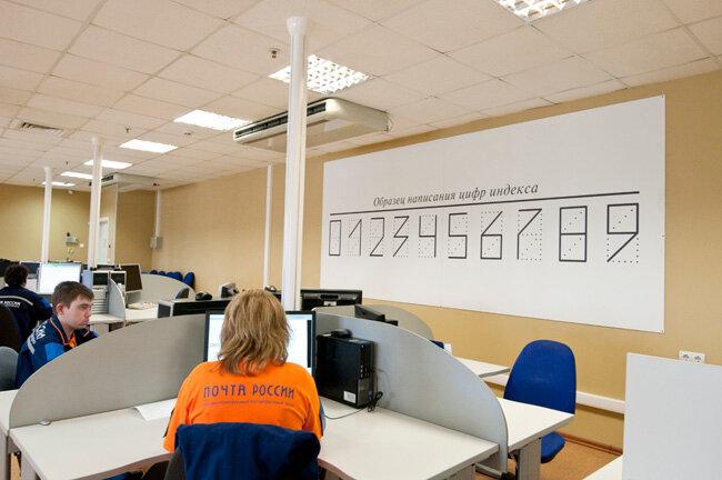 Модернизация Почты России