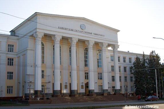 Уфа. Башкирский государственный университет.