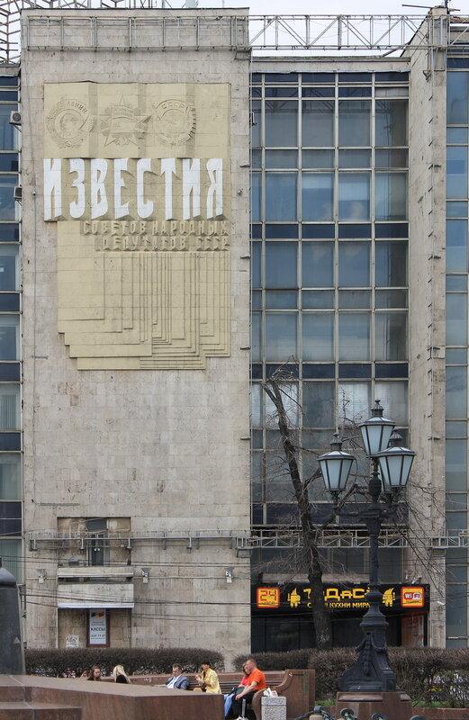 Москва. Пушкинская площадь, Здание газеты Известия