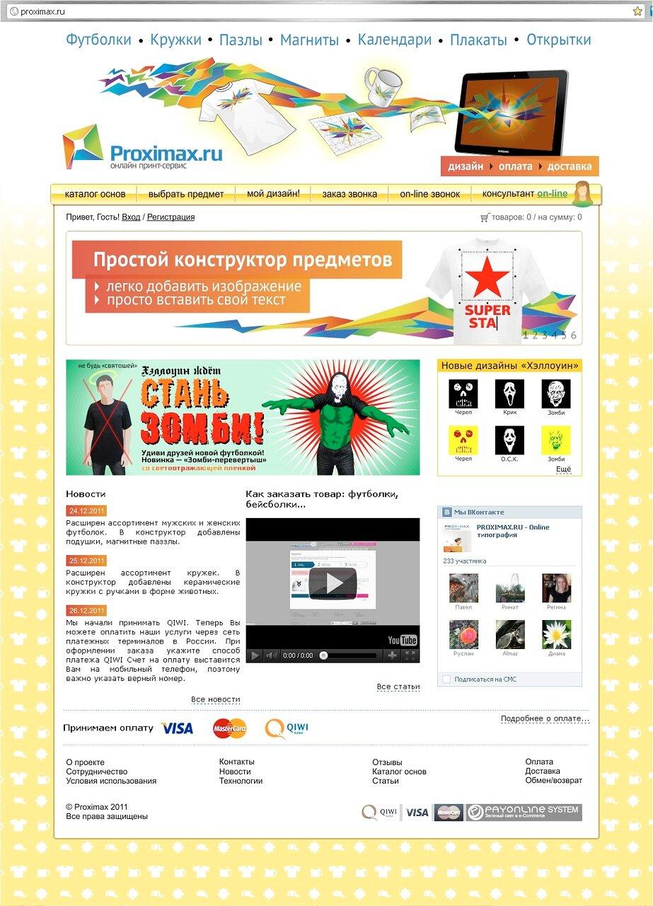 редизайн сайта Proximax