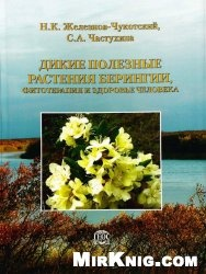 Книга Дикие полезные растения Берингии, фитотерапия и здоровье человека