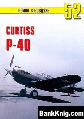 Книга Война в воздухе №052. Curtis P-40 (часть 1)
