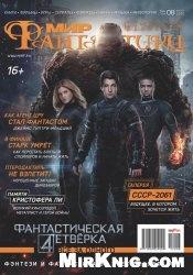 Журнал Мир фантастики №8 2015