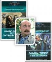 Книга Шепельский Евгений - Собрание сочинений (3 книги)