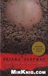 Книга Музей заброшенных секретов