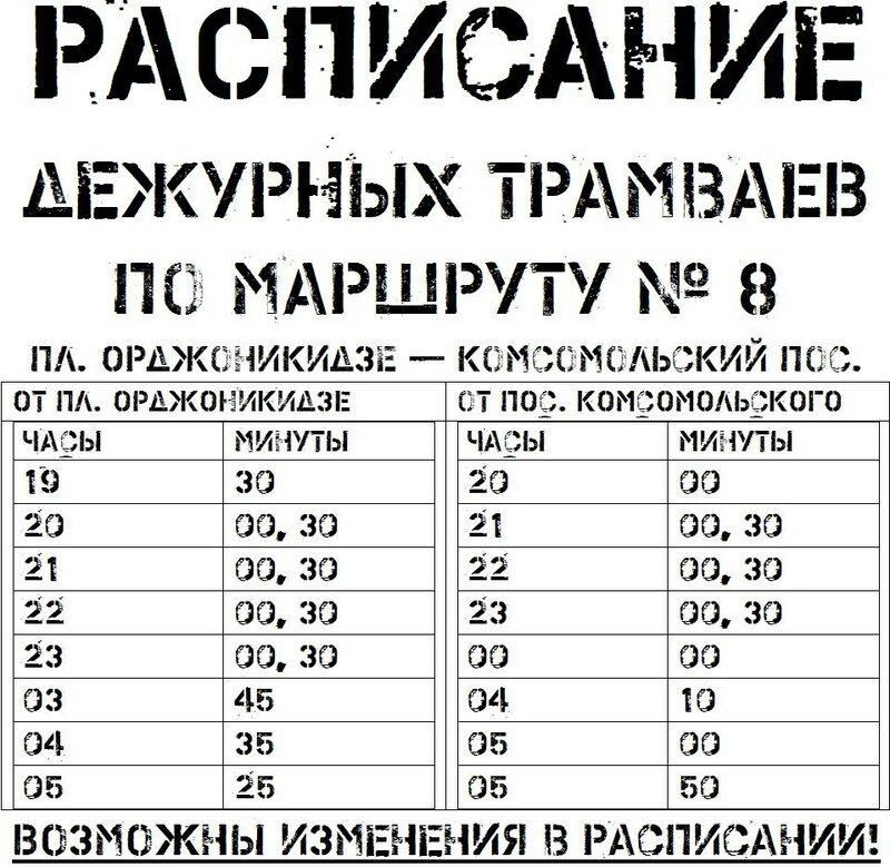 """В пост """"Расписание дежурных"""