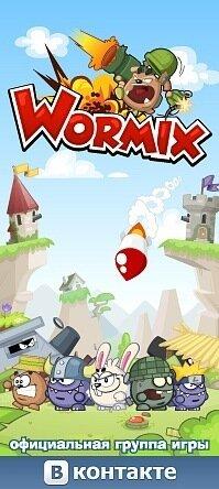 Vormix качалка +фузы +рубины +реакция.
