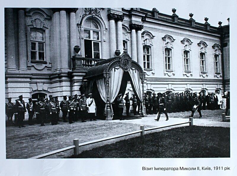 Визит Николая II в Киев