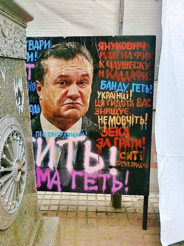 Плакат против Януковича