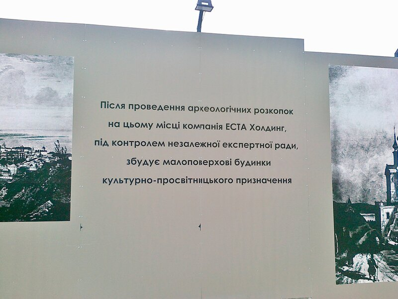 Забор на месте снесенного дома на Андреевском спуске
