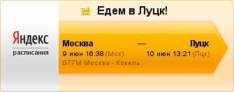 077М, М-Киевская (9 июн 16:38) - Луцк (10 июн 13:21)