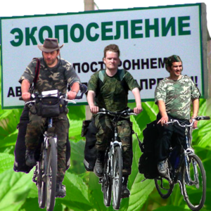 Эко-Трек 2011