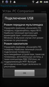 Sony Xperia sola, скриншот