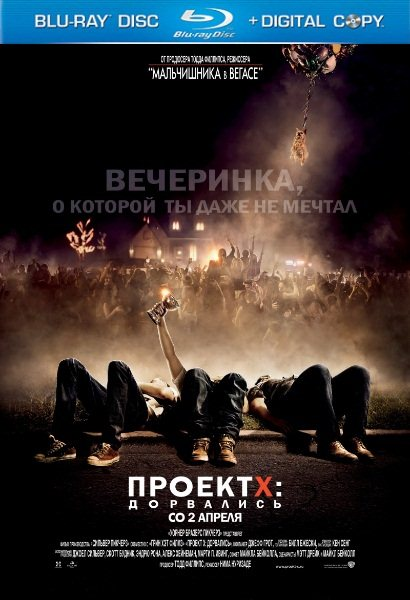 Проект X: Дорвались / Project X [EXTENDED] (2012/BDRip 720/HDRip)