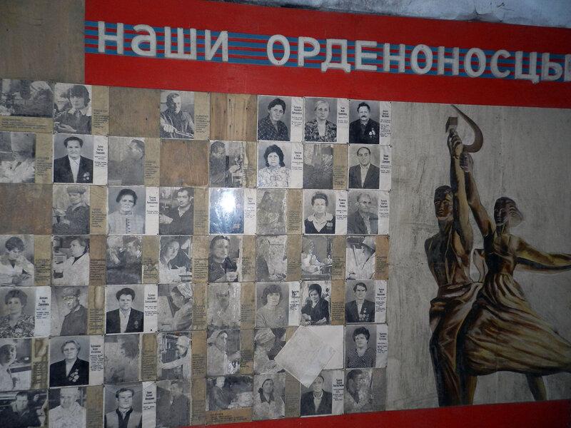 Доска почёта ОАО Янтарь