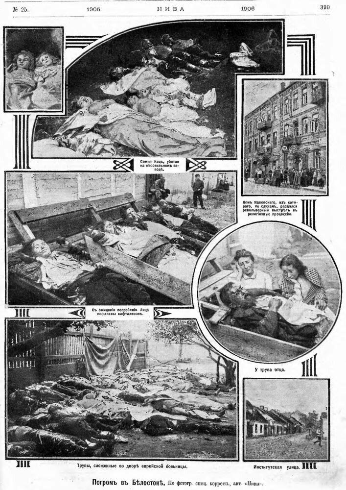 Погром в Белостоке. 1906г.