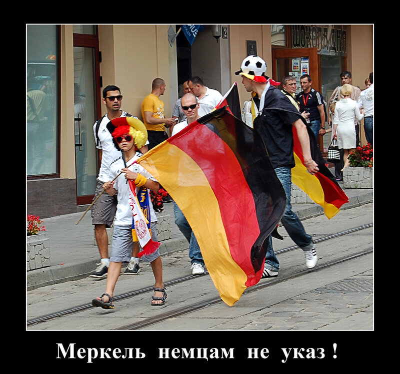 Львов перед матчем Германия-Португалия