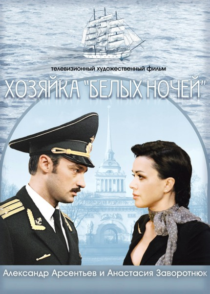 "Хозяйка ""Белых ночей"" (2012) SATRip"