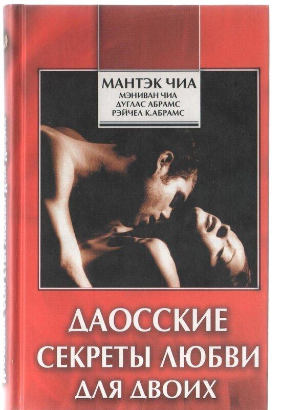 daosskiy-seks-praktika