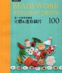 Beads work mini motif pattern 100