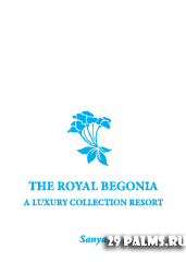 Китай о. Хайнань. Бухта Хайтангбей. The Royal Begonia, Sanya 5*