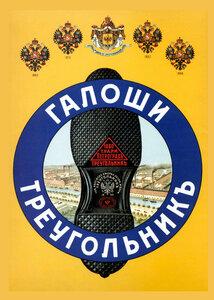 Плакаты и реклама из Российской Империи