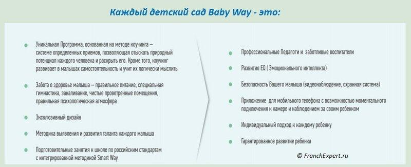Baby Way
