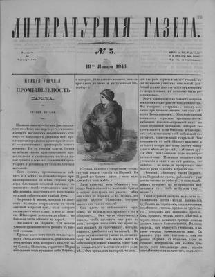 Журнал Литературная газета. 1845 г. (43 номера). Записки для хозяев. 1845 г. (42 номера)