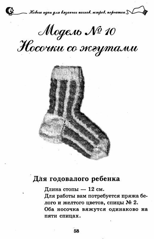научиться вязать носки в картинках или больное