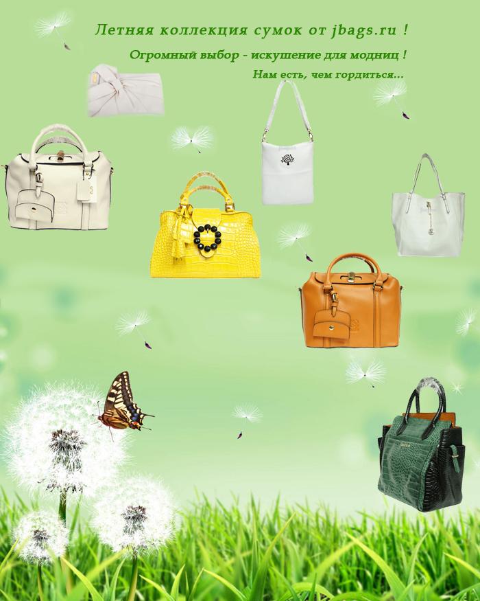 Летняя коллекция брендовых сумок