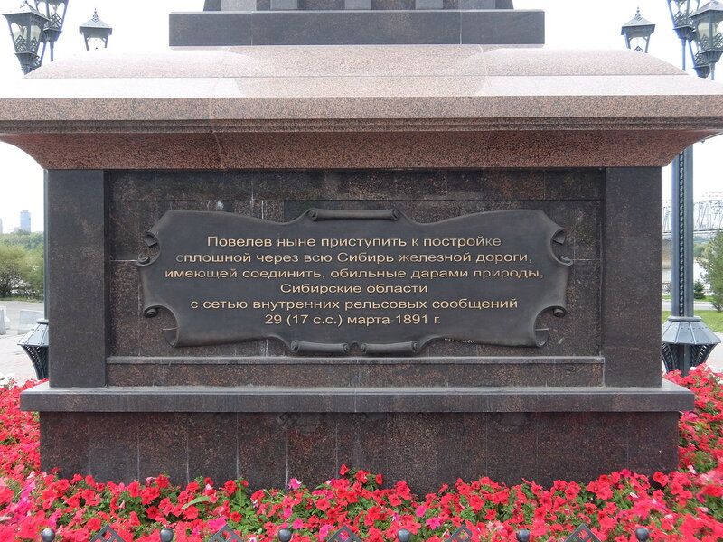 Новосибирск - Надпись на памятник Александру III